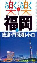 楽楽 福岡・唐津・門司港レトロ(2017年版)