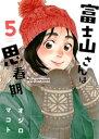 富士山さんは思春期 5【電子書籍】[ オジロマコト ]