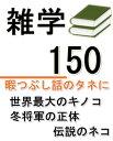 雑学150【電子書籍】[ 田中さん ]