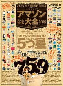 100%ムックシリーズ アマゾン大全2019【電子書籍】[ 晋遊舎 ]