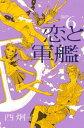 恋と軍艦6巻【電子書籍】[ 西炯子 ]
