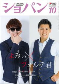 ショパン 2020年 10月号【電子書籍】[ ショパン編集部 ]