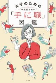 一生困らない 女子のための「手に職」図鑑【電子書籍】[ 華井由利奈 ]