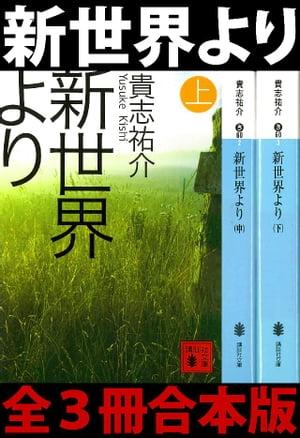 新世界より 全3冊合本版【電子書籍】[ 貴志祐介 ]