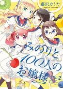 みのりと100人のお嬢様【カラーページ増量版】 (2)