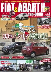 FIAT & ABARTH fan-BOOK vol.3【電子書籍】[ 交通タイムス社 ]