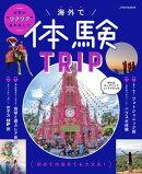 海外で体験TRIP