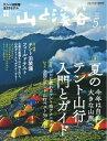 月刊山と溪谷 2019年5月号【電子書籍】