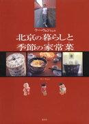 ウー・ウェンさんの北京の暮らしと季節の家常菜