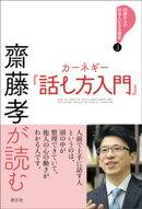 22歳からの社会人になる教室3 齋藤孝が読む カーネギー『話し方入門』