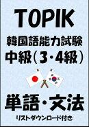 TOPIK(韓国語能力試験)中級(3・4級)単語・文法(リストダウンロード付き)