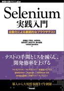 Selenium実践入門 ーー自動化による継続的なブラウザテスト