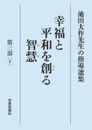 池田大作先生の指導選集 幸福と平和を創る智慧 第三部[下]