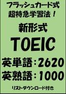 新形式TOEIC単語・熟語(フラッシュカード式超特急学習法!)
