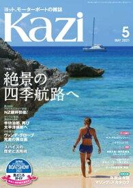 月刊 Kazi(カジ)2021年05月号【電子書籍】[ Kazi編集部 ]