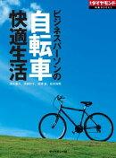 ビジネスパーソンの自転車快適生活