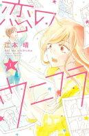 恋のウニフラ(1)