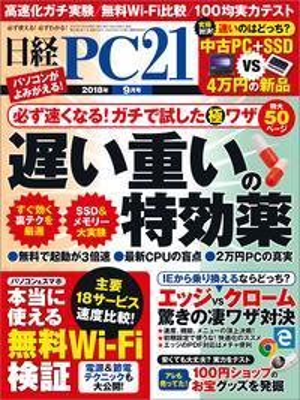 日経PC21(ピーシーニジュウイチ) 2018年9月号 [雑誌]【電子書籍】