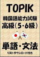 TOPIK(韓国語能力試験)高級(5・6級)単語・文法(リストダウンロード付き)