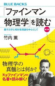 「ファインマン物理学」を読む 普及版 量子力学と相対性理論を中心として【電子書籍】[ 竹内薫 ]