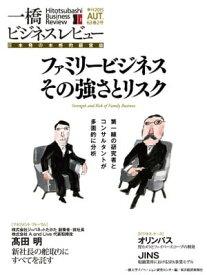 一橋ビジネスレビュー 2015 Autumn(63巻2号)特集:ファミリービジネス その強さとリスク【電子書籍】