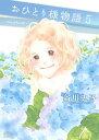 おひとり様物語 -story of herself-5巻【電子書籍】[ 谷川史子 ]