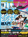 DIME (ダイム) 2020年 11月号【電子書籍】[ DIME編集部 ]