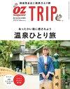 OZmagazine TRIP 2019年冬号【電子書籍】