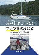 ヨットアン5 つぶやき航海記 2