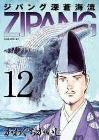 ジパング 深蒼海流(12)【電子書籍】[ かわぐちかいじ ]
