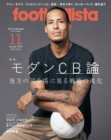 月刊フットボリスタ 2019年11月号【電子書籍】