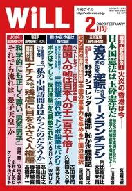 月刊WiLL 2020年 2月号【電子書籍】[ ワック ]