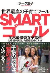 世界最高の子育てツール SMARTゴールーー「全米最優秀女子高生」と母親が実践した目標達成の方法