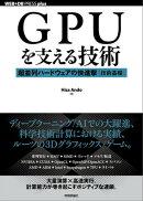 GPUを支える技術 ーー超並列ハードウェアの快進撃[技術基礎]