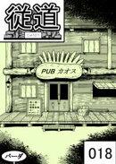 web漫画 『従道』 018