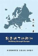 Walking Through Europe