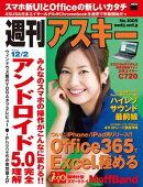 週刊アスキー 2014年 12/2号