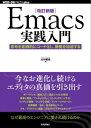 [改訂新版]Emacs実践入門──思考を直感的にコード化し、開発を加速する【電子書籍】[ 大竹智也 ]