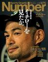 Number(ナンバー)975号【電子書籍】