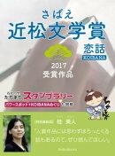 さばえ近松文学賞2017〜恋話(KOIBANA)〜