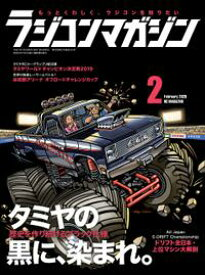 RCmagazine 2020年2月号【電子書籍】[ RCmagazine編集部 ]