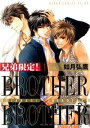 兄弟限定!BROTHER×BROTHER(1)【電子書籍】[ 如月 弘鷹 ]
