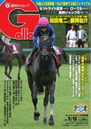 週刊Gallop 2018年9月16日号