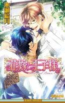 花嫁と王子様【イラスト入り】