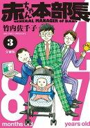 赤ちゃん本部長 分冊版(3)