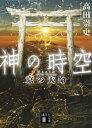 神の時空 京の天命【電子書籍】[ 高田崇史 ]