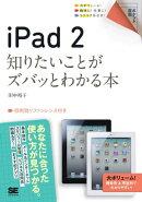 ポケット百科 iPad 2 知りたいことがズバッとわかる本