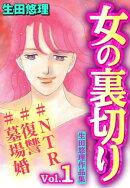 女の裏切り#NTR#復讐#墓場婚 生田悠理作品集 Vol.1
