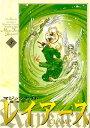 魔法騎士レイアース(3)【電子書籍】[ CLAMP ]