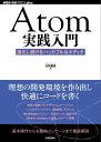 Atom実践入門──進化し続けるハッカブルなエディタ【電子書籍】[ 大竹智也 ]